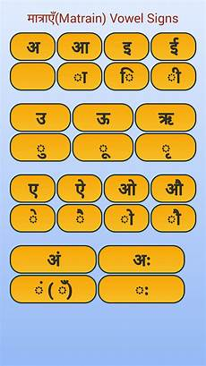 Hindi Matra Words With Pictures Chart Hindi Matra And Writing Android Apps On Google Play