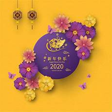 Happy New Year 2020 In Chinese Happy Chinese New Year 2020 Year Banner Vector Premium