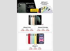 jarir iphone11 pro 28 09   Qatar i Discounts