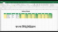 Ms Excel Sheet How To Make Salary Sheet Using Ms Excel Tutorial
