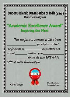 Academic Award Certificate Sio Basavakalyan Unit Certificate For Academic Excellence
