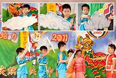 sekolah nasional tiga bahasa rukun harapan