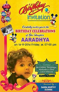 Free Invitation Birthday Cards Birthday Invitation Card Psd Template Free Download