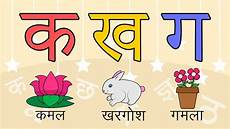 Hindi Varnamala Chart In English Learn 36 Hindi Varnamala Letters With Pictures Youtube