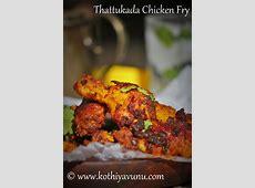 Thattukada Chicken Fry  Kozhi Porichathu   Kothiyavunu.com