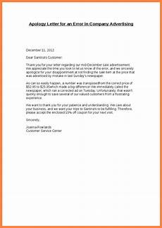 Apology Letter To Customers 9 Apology Letter To Company Sample Company Letterhead