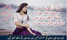 Design Urdu Poetry Images Online Write Urdu Sad Poetry On Photo For Android Apk Download