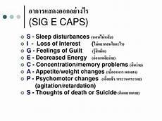 Sig E Caps Ppt ภาวะซ มเศร าในผ ส งอาย Powerpoint Presentation