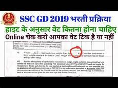 Ssc Gd Height And Weight Chart 2019 Ssc Gd Height Chest क अन स र आपक Weight क तन ह न च ह ए