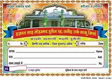 Pavti Book Sanjari Printer Raipur Chanda Rasid