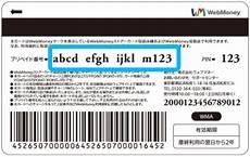 Web Money Webmoneyストアーカードの使い方 なんどもチャージ 繰り返し使えるwebmoneyストアーカード