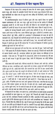 My First Day In School Essay Essay On My First Day At School In Hindi