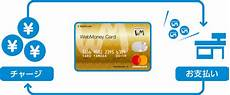 Web Money Webmoney Card 電子マネーwebmoney ウェブマネー
