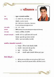 How To Create A Biodata Biodata Jpg 1654 215 2339 Biodata For Marriage Samples