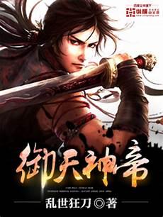 Immortal God Emperor Light Novel Imperial God Emperor Novel Updates