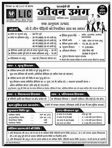 Lic Plan Chart In Hindi Jeevan Umang Plan 845 New Lic Plans