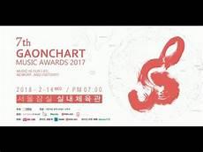 Uk Music Charts 2017 Live 7th Gaon Chart Music Awards 2017 18 02 14 Youtube