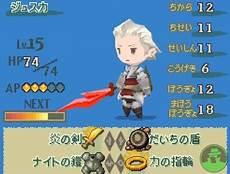 Final Heroes Of Light Cheats Gamespy Screenshots Nds 2924843