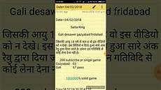 Satta Chart Gali 2018 Satta King Gali Desawer 04 02 2018 Youtube