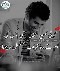 Design Urdu Poetry Images Online Design Urdu Poetry Online