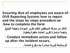 Ovr Incident Report 10 Ovr Reporting Handbook