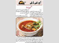 Cooking Recipes: Mutton Paya