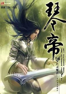 Immortal God Emperor Light Novel Zither Emperor Novel Manga Anime Planet