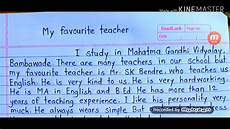 Essay On My Favourite Teacher My Favourite Teacher Best Essay My Favourite Teacher A