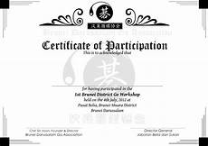 Sample Certificate Of Participation Preview Bdga Certificate Design 欣文の囲碁世界