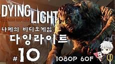 Dying Light Walkthrough Part 10 나메 다잉라이트 제10화 좀비액션 Dying Light Walkthrough Part 10