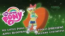 My Pony Malvorlagen Sub Indo Rus Sub My Pony Fim Apple Bloomers April