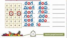 Telugu Letters Chart 4th Class Telugu Page No 3 Making Telugu Words From