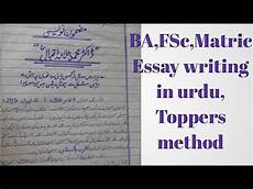 Essay On A Movie How To Write An Essay In Urdu For 2nd Year Youtube