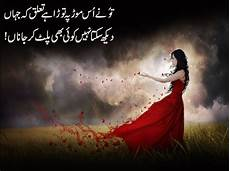 Design Urdu Poetry Images Online New Urdu Poetry Images 2015 Urdu Poetry