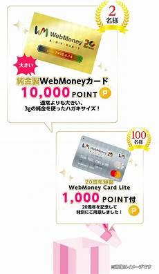 Web Money Webmoney 20周年特別企画 第4弾 20周年クロスワードで当てよう キャンペーン 電子マネーwebmoney