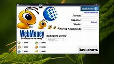 Web Money взлом Webmoney 2013 Youtube