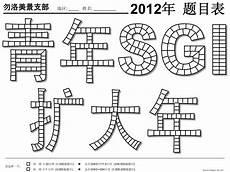 Daimoku Chart 2017 The Realm Of Faith 2012 Daimoku Chart