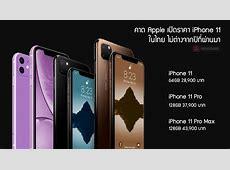 ???????? iPhone 11 ????? 30,000 ?????????? ???????????????