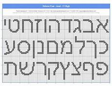 Free Needlepoint Charts Free Aleph Bet Charts For Needlepoint Or Cross Stitch