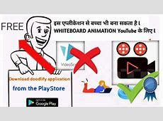 how to make whiteboard animations by android phone. in