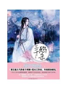 Hail The King Light Novel Read The Killing Of Three Thousand Crows Light Novel Online