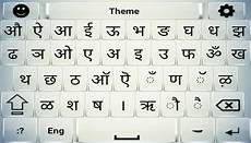 Hindi And English Typing Chart Fast Hindi Keyboard Easy Hindi English Typing 2018 For