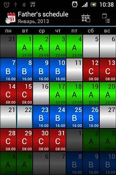 4 On 4 Off Shift Calendar App Workorg Shift Planner Android Apps On Google Play