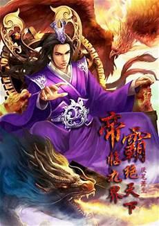 Immortal God Emperor Light Novel Read Emperor S Light Novel Online