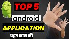 Amazing Android Applications Top 5 Amazing Android Applications 2020 Most Useful