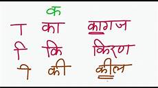Hindi Matra Words With Pictures Chart Hindi Matra Learning With Example Updated ह न द क
