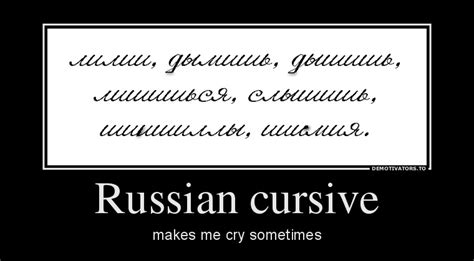 Russian Language Meme - what is the stroke order for cyrillic russian