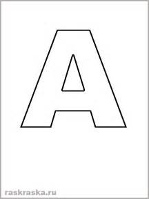 outline italian letter a for print contour italian