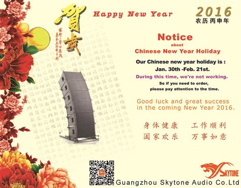 new year 2016 factory holidays 2016 china new year notice guangzhou skytone