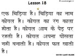 hindi comprehension passages for grade 2 worksheets for